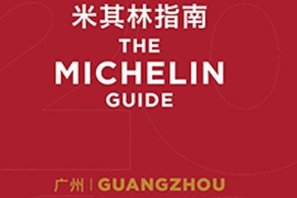 Guide Michelin Guangzhour