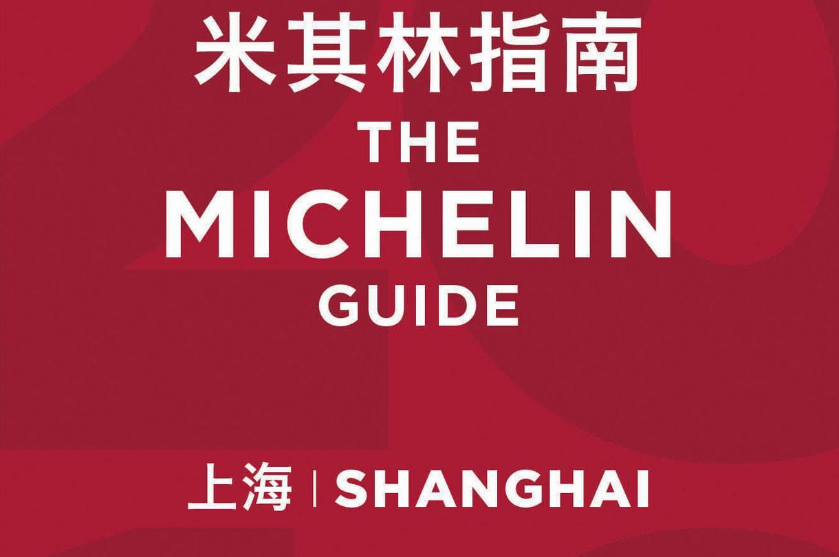 Guide Michelin Shanghai 2018