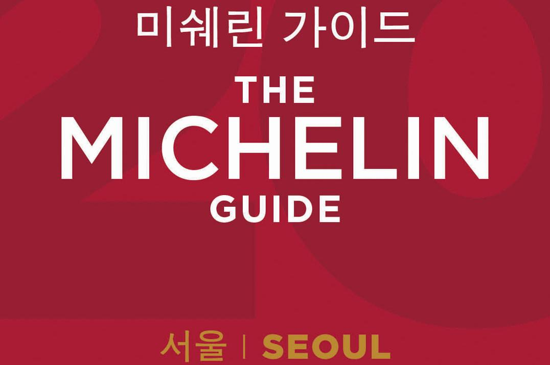 Guide Michelin Seoul 2018